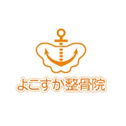 横須賀市の整骨院 よこすか整骨院 施術効果をその場で実感