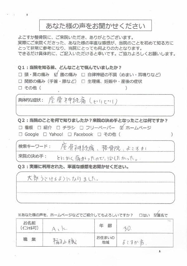 <悩み・症状>坐骨神経痛(ビリビリ)のサムネイル
