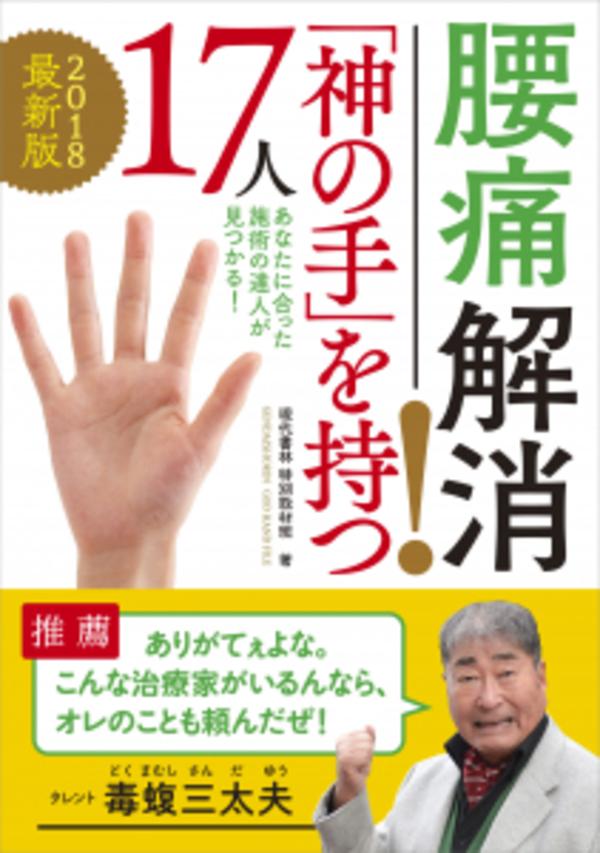 院長が書籍『腰痛解消!「神の手」をもつ17人』に掲載されました.