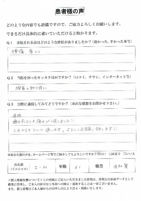 <悩み・症状>腰痛、肩コリ